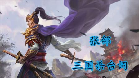 三国杀台词:料敌机先张郃,只是膝盖中了一剑,怎么就直接去世了?