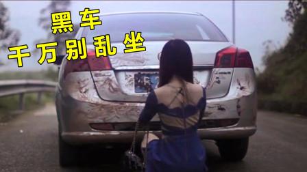 女孩图便宜乘坐黑车,竟遇到邪恶司机,最终酿成一场惨剧!