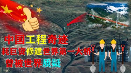 中国耗巨资建世界第一大桥,美国专家说需要三千年,中国笑了笑