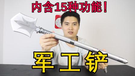 大钉哥花35块钱买了一把军工铲,据说有15种功能,我不信!