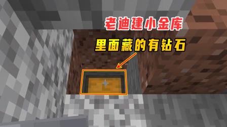 1.17我的世界11:最危险的地方是最安全的,老迪建小金库藏钻石