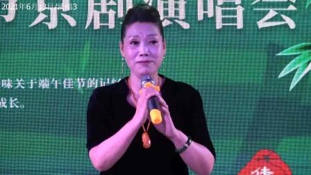 2021年端午节京剧演唱会《清唱3》:泰达1984小剧场主办