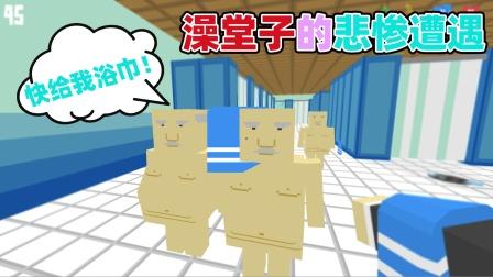 搞笑游戏:在澡堂子工作遭大爷追击!可谓是左右为男、男上加男!