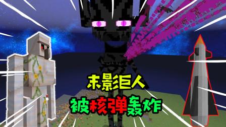 阿涵说:核弹的威力简直太强了,直接将疯狂的末影巨人轰成渣渣!