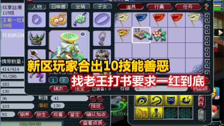 梦幻西游:新区玩家合出10技能善恶,找老王帮忙打书要求一红到底
