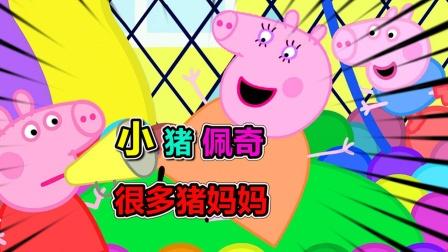 小猪佩奇:各种无限复制机器出现,安定的生活被打乱了!