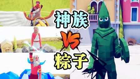 全面战争模拟器:天神和粽子干架! 端午节真是热闹啊!
