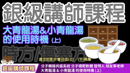 【中文字幕】wellness 「大青龍湯」&「小青龍湯」的使用時機(上)