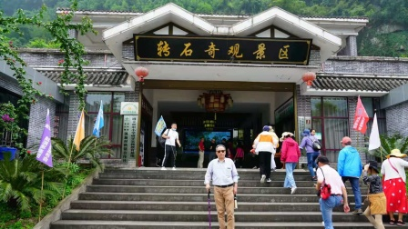 多彩贵州(2)赤水·转石奇观