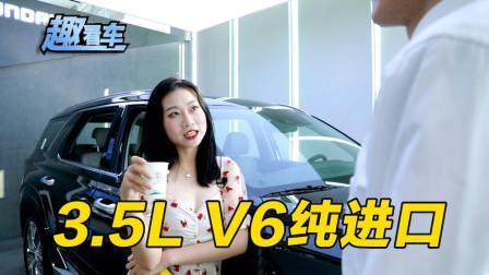 趣看车丨3.5L V6 纯进口