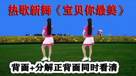 DJ网红新舞《宝贝你最美》听歌学跳都舒服