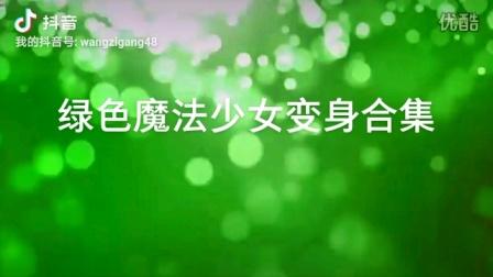 绿色魔法少女变身合集
