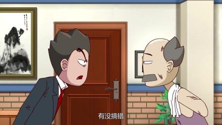 低调大爷来面试, 傲慢老板被打脸