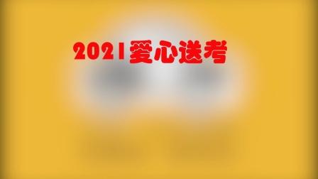 2021宿州公益顺风车爱心送考