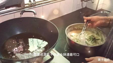 四川达州:想吃花椒叶和汉菜粑粑吗 八旬老母亲亲自炸的粑粑真香