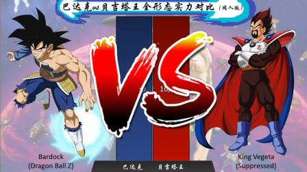 【龙珠】巴达克vs贝吉塔王实力对比,老一辈赛亚人谁才是最强?