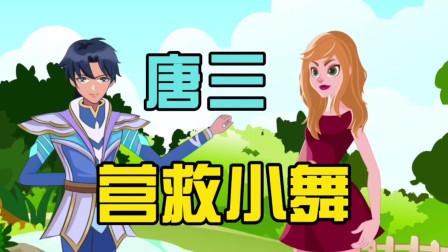 【斗罗外传】唐三准备营救小舞,和伍六七的大战即将来临