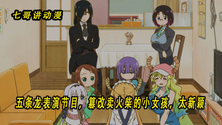 动漫:五个龙人表演节目,改编卖火柴的小女孩,最后成了魔法少女