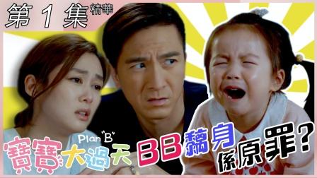 【寶寶大過天】第1集精華 BB黐身係原罪?