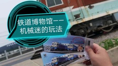周海阳的铁路博物馆之旅