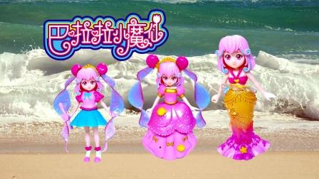 巴啦啦小魔仙美人鱼换装人偶玩具