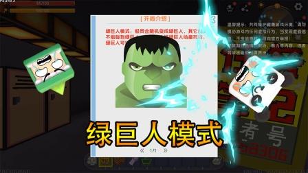 迷你世界绿巨人模式:内鬼是绿巨人!重锤地面、撞墙都是轻而易举