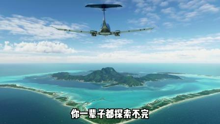 微软飞行模拟2021:一款可以看到你家屋顶的飞行游戏
