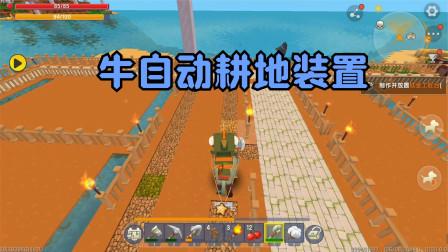 迷你世界:忙活了1个多小时,终于成功制作出牛自动耕地装置