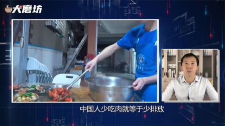 14亿人不答应!凭啥只有西方人能过好日子,中国人吃鱼吃肉都有罪