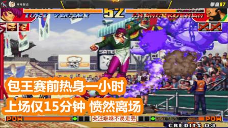 拳皇97:辉K擂台赛,包王摩拳擦掌一小时,上场15分钟
