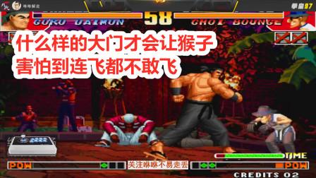 拳皇97:到底是什么样的大门,让对手如此害怕?猴子见到他都不敢飞