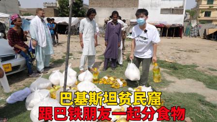 在巴基斯坦买400斤面粉20桶油,送到贫民窟,分给家庭困难的人们