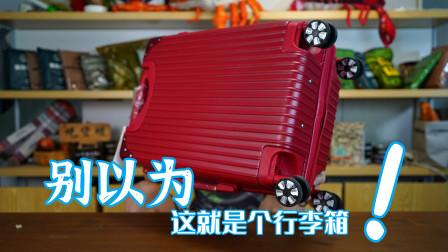 花299.9块钱买了个行李箱,做工用料真廉价,打开全是吃的