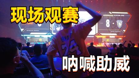 【使命召唤手游】CODM大师赛总决赛,老猿上海之行,现场观赛!