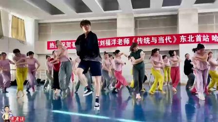 刘福洋舞蹈课堂随拍,后面绿体恤的美女跳的最美,百看不厌!