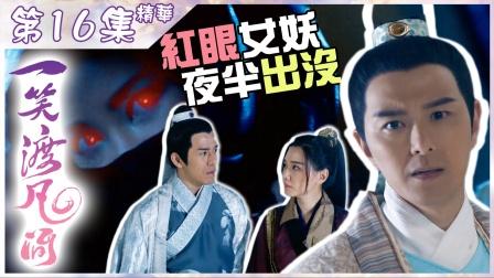 【一笑渡凡間】第16集精華 紅眼女妖 夜半出沒