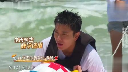 极限挑战7:贾乃亮不懂欧姆定律,岳云鹏遭惩罚,船在人却没了!