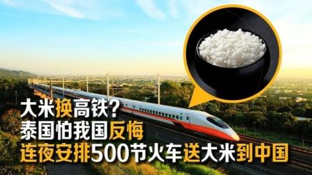 中国击败日本获高铁订单!泰国怕中国反悔,派500节火车送礼
