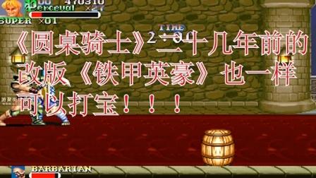 《圆桌骑士》改版铁甲英豪斧头神奇28UP(29命)通关作者:悲雪