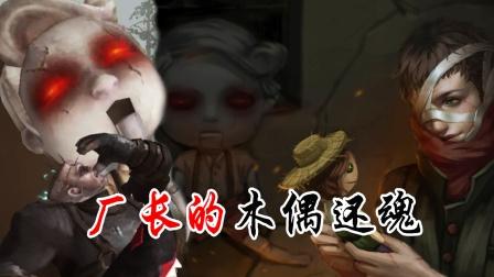 第五人格:厂长木偶中附有邪灵,木偶傀儡的秘密