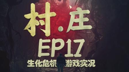 红箭《生化危机村庄》EP17 生化危机的起源竟是这村!
