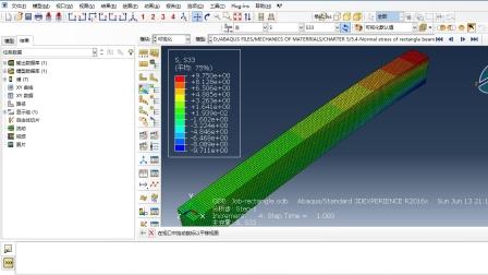 材料力学有限元练习18-矩形悬臂梁最大弯曲正应力