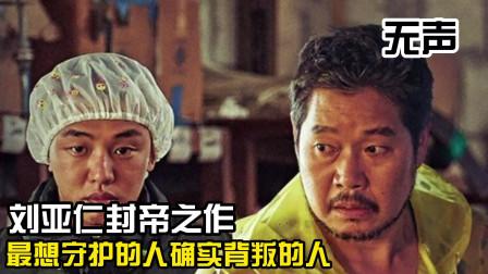 刘亚仁的封帝之作,全程没有一句台词却演出了精髓《无声》