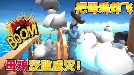 奇葩游戏:母鸡泛滥快要把船给弄翻!母鸡持续下蛋繁衍我该咋办?