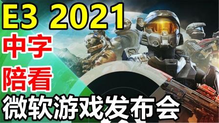 【老白陪你看】E3 2021 微软B社游戏发布会【中文字幕】