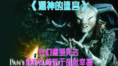 《潘神的迷宫》在幻想中死去,或许比苟活于乱世幸福