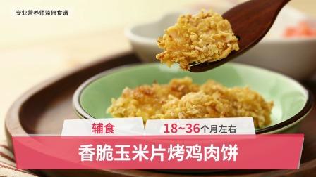 18-36个月辅食:香脆玉米片烤鸡肉饼