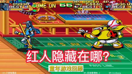 忍者棒球1v8版:明明有3位玩家加入游戏,为何屏幕中只有两人?