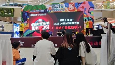 锦州舞元素万达广场我要上奥运8进4比赛