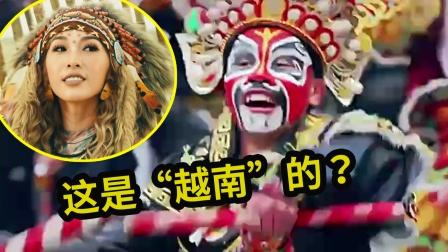 """潮汕""""英歌舞""""带火的卡点歌,原曲竟是越南的?网友:帅爆了!"""